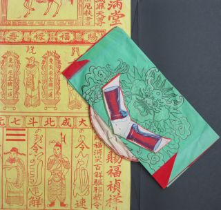 CHINESE CEREMONIAL PAPERS: